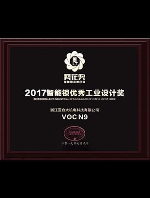 2017智能锁优秀工业设计奖