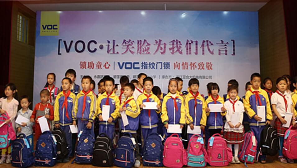 """锁助童心 """"VOC•让笑脸为我们代言""""首站走进温州永嘉"""