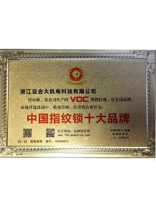 中国指纹锁十大品牌