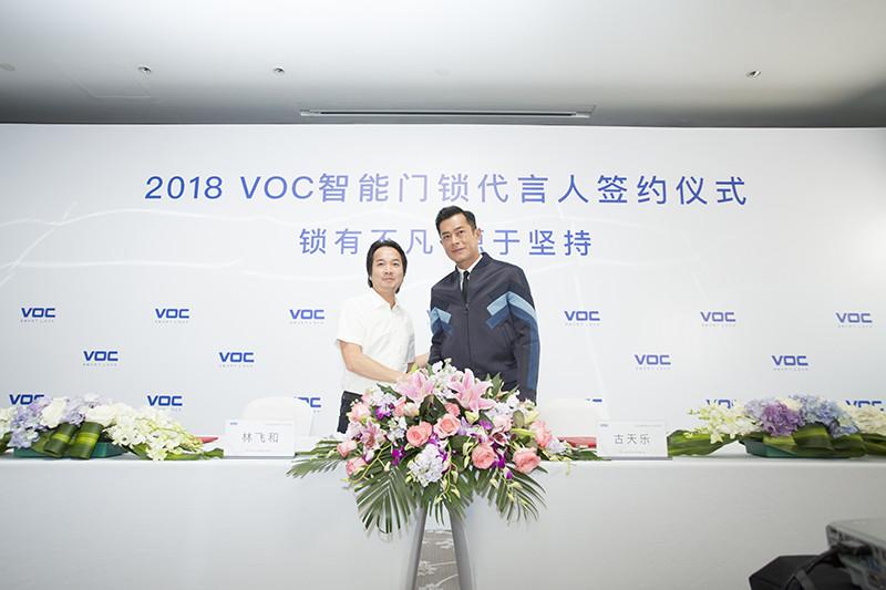 VOC-公司介绍