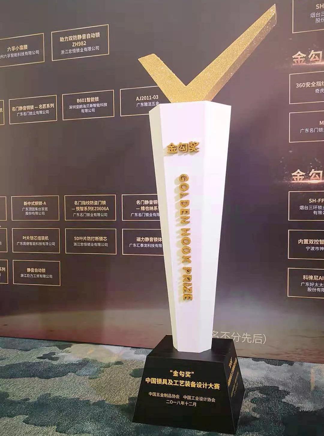 喜讯|VOC实力斩获行业重量级奖项金勾奖,惊艳设计HOLD住全场