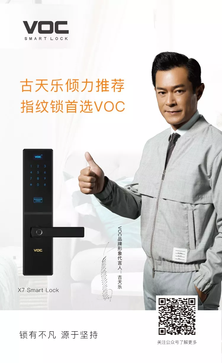 VOC&古天乐新形象全网首发,广宣画面再升级