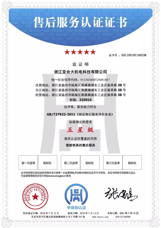 五星级售后服务认证,VOC以专业服务填补行业空白