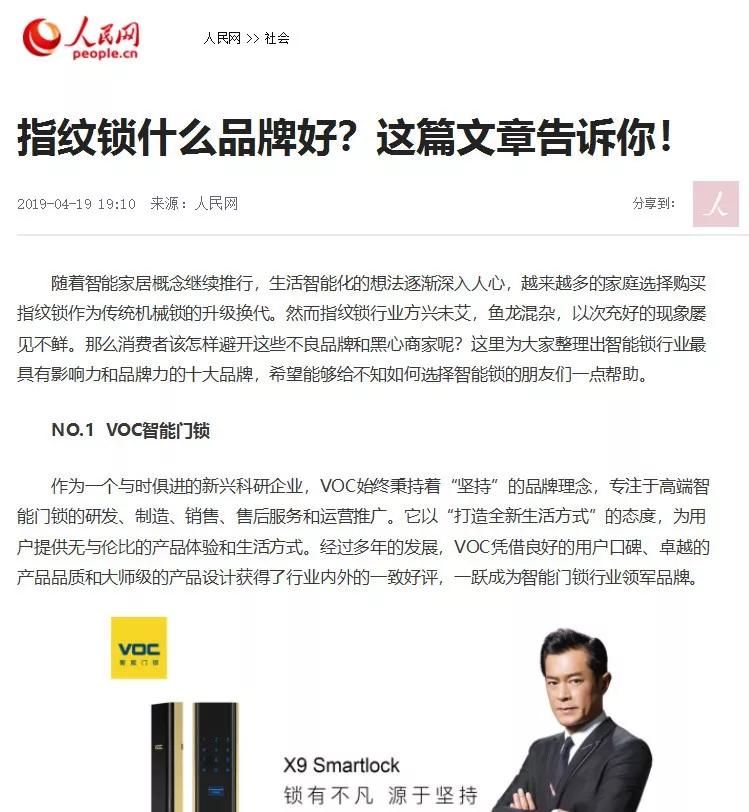 人民网力荐,VOC成为年度智能锁首推品牌!