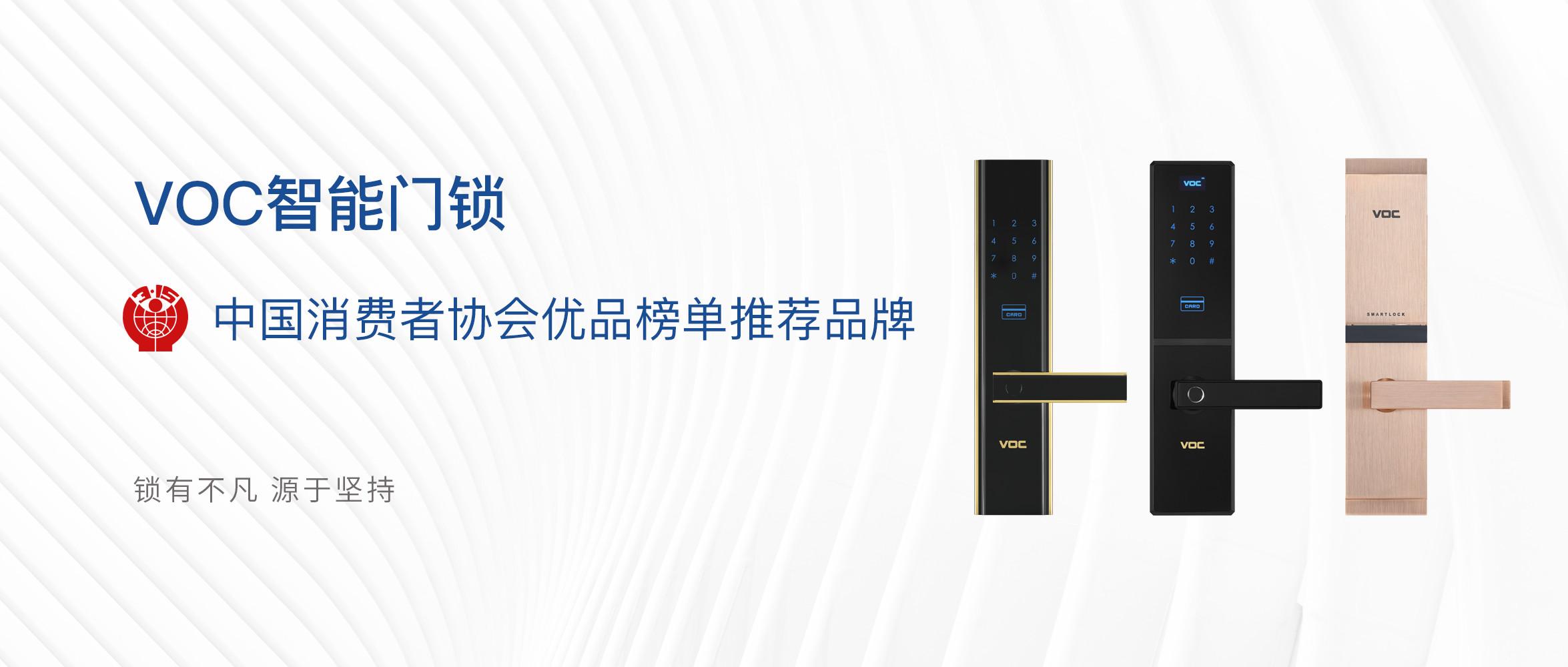 入选中国消费者协会优榜推荐品牌,VOC产品就是这么刚!