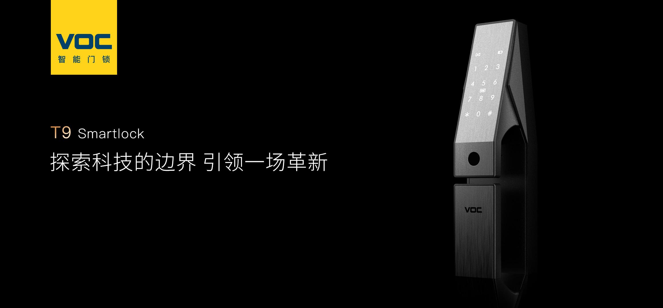 新品来袭|业内首款游离式全自动推拉智能锁全球首发!