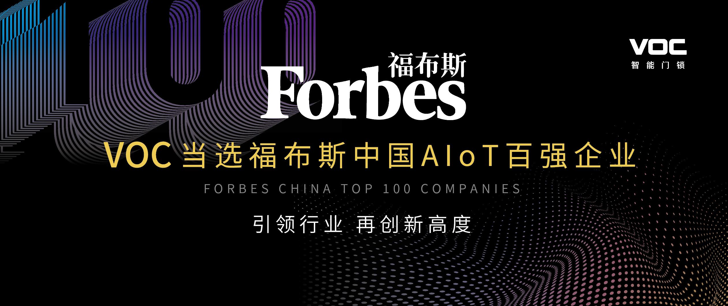 以实力证明领导力,VOC当选福布斯中国AIoT百强企业!