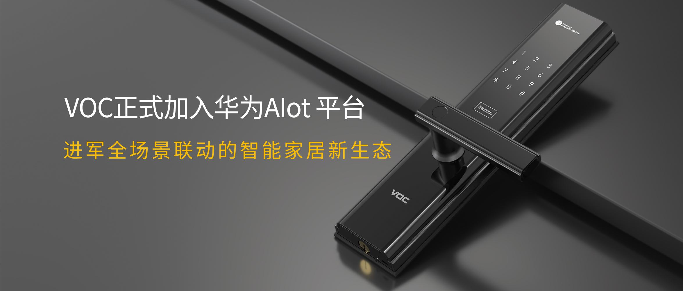 品牌Highlight | VOC正式加入华为AIoT 平台,进军全场景联动的智能家居新生态!