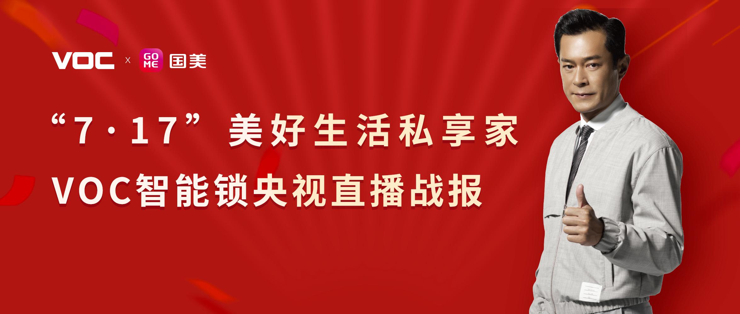 捷报 | VOC智能锁央视直播一分钟秒光,全平台销量第一,霸屏全网话题榜!