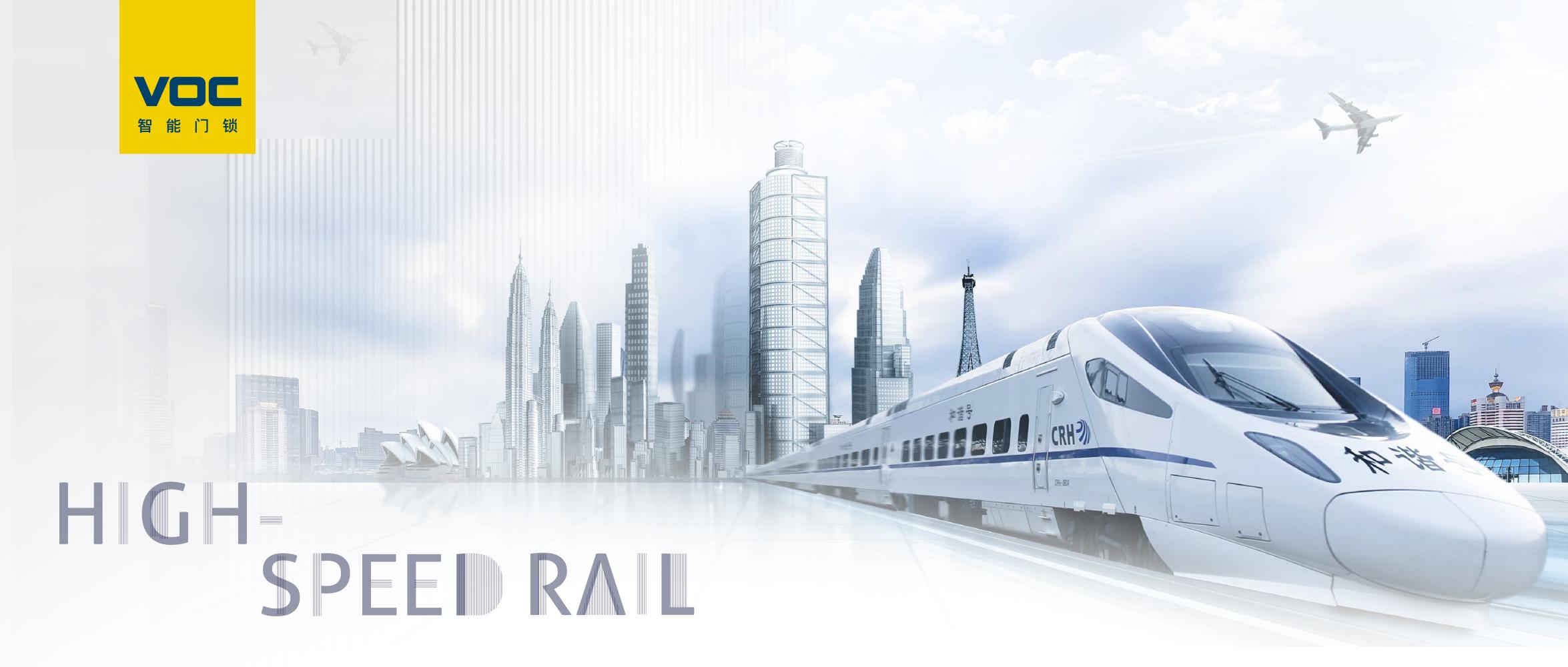 品牌Highlight | 接轨中国速度,VOC智能锁和谐号列车广告全面上线,硬核霸屏!