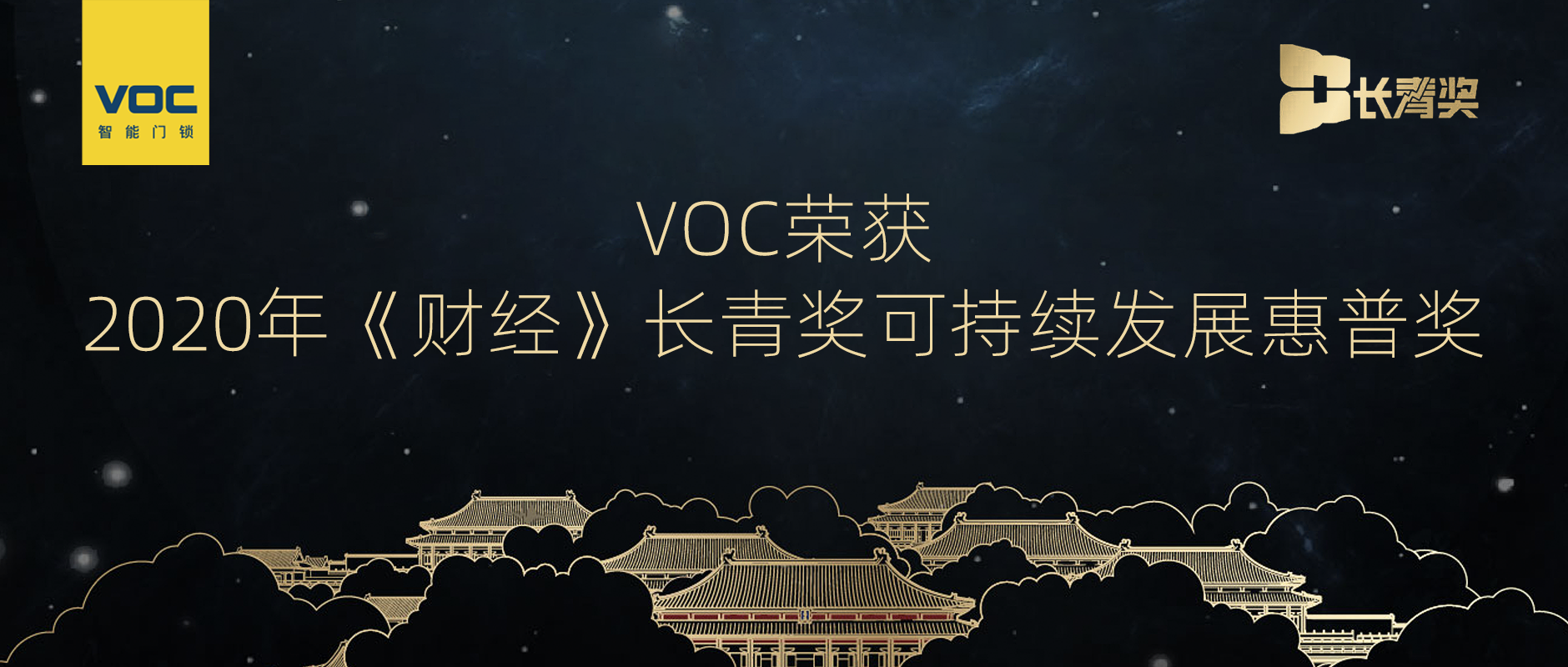"AIoT硬科技可持续发展获认可,VOC摘得2020《财经》长青奖""可持续发展普惠奖"""