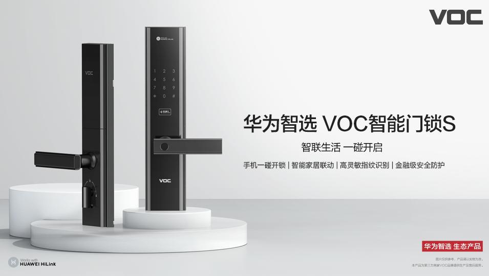 华为智选VOC智能门锁S火爆开售,手机一碰解锁,开启智能新生活