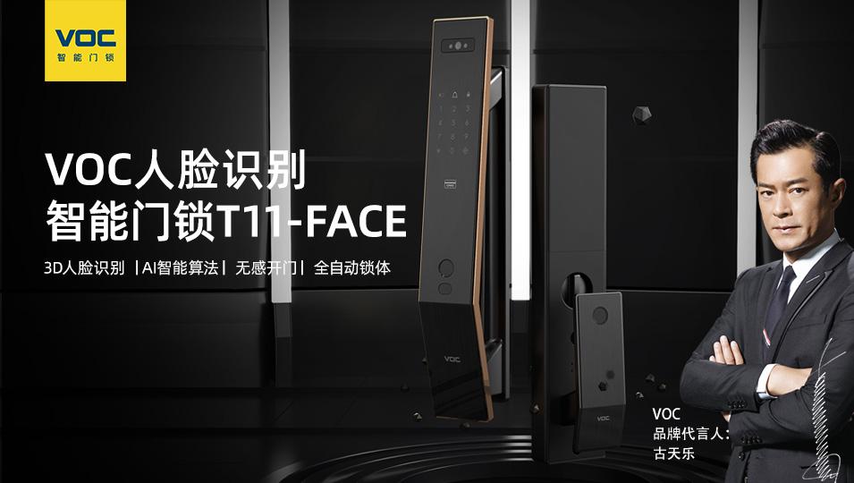 无感解锁,刷脸秒开!VOC年度新品人脸智能锁T11-Face重磅来袭!